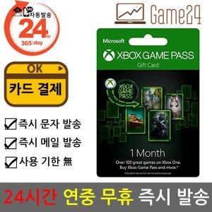 gamepass 게임패스 1개월 이용권 선불코드 기프트카드