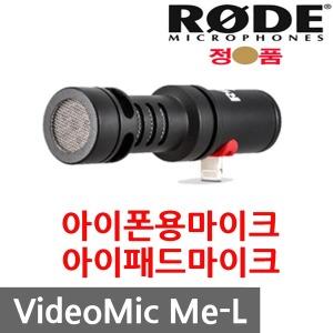 RODE VideoMIC Me-L 정품 아이폰용/아이패드마이크