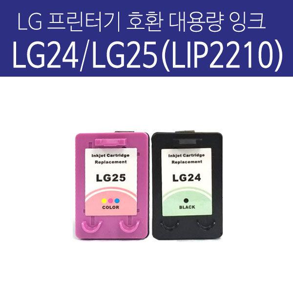 LG재생잉크 LG24 LG25  LIP2210 LIP2230 LIP2250 LIP2