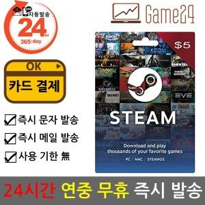 STEAM 스팀 월렛 5달러 5불 충전 코드 기프트카드