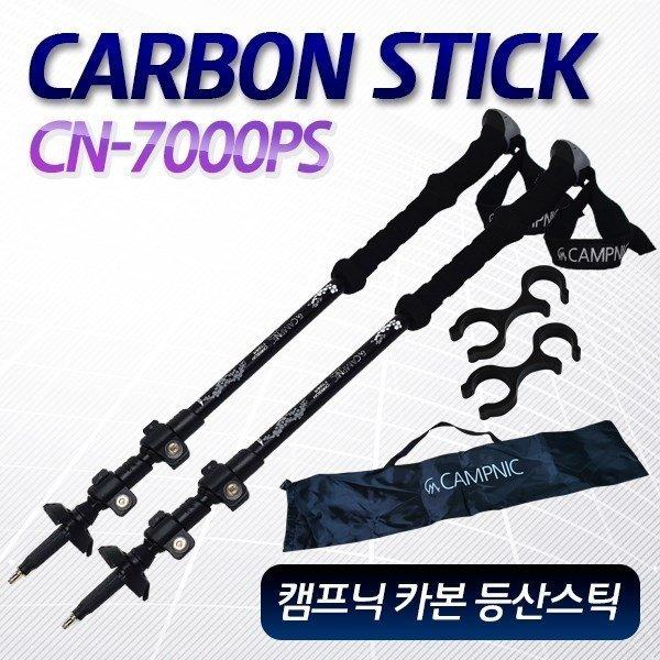 (캠프닉) 카본등산스틱 CN 7000PS 세트  3단 경량 등산스틱 지팡이 등산용품 등산장비 경량스틱 트레킹 ...