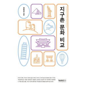 지구촌 문화 비교  형설   장희정