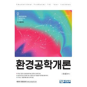 환경공학개론  에듀피디   전나훈