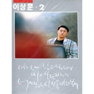 이상훈 2집 이렇게 보고 싶은데/내가 사랑하는 건 - (미개봉카세트테이프)