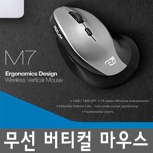 손이 편한 무선버티컬마우스 M7 손목터널증후군예방