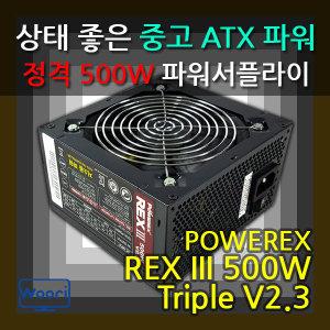 REX III 500W Triple V2.3 정격500W 좋은중고파워 I