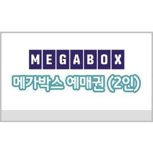 메가박스 주말 ( 2인) 영화관람권 / 예매대행 예매권