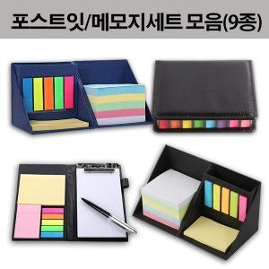 포스트잇 졸업 입학선물 학용품 메모지세트(9종)