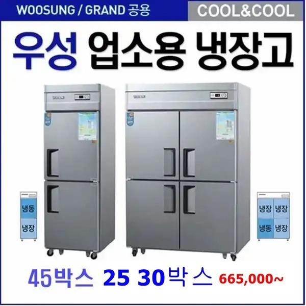 우성 업소용냉장고 45박스 25 30 - 서울무료배송