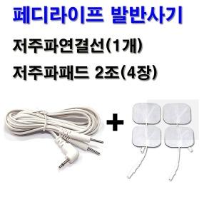 페디라이프 저주파 전용연결선(1개)+전용패드(4장)