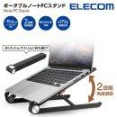 2단 접이식 휴대용 노트북 거치대/스탠드 (블랙)