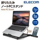 8단 접이식 노트북+스마트폰 거치대/스탠드/받침대