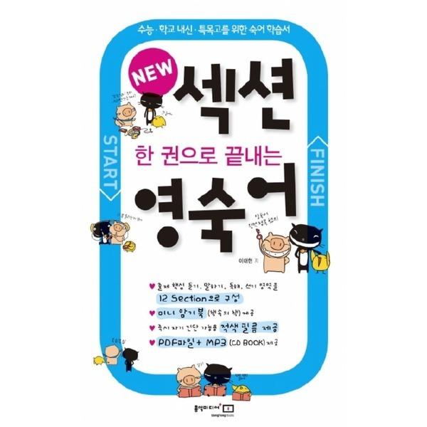 홍익미디어플러스 섹션 영숙어(한권으로 끝내는)(MP3CD1장포함)