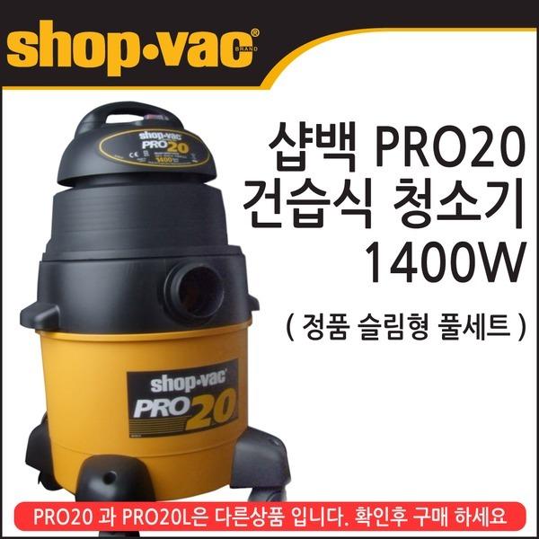 샵백정품청소기/SHOPVAC PRO20/건습식겸용/에어콘시공