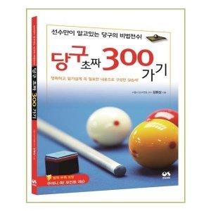 당구 초짜 300가기 (당구교본책) 오성출판사