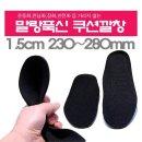 쿠션깔창 푹신한깔창 운동화신발깔창 국산소프트우레탄