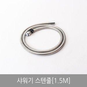 갤러리아  샤워기 스텐줄(1.5M)