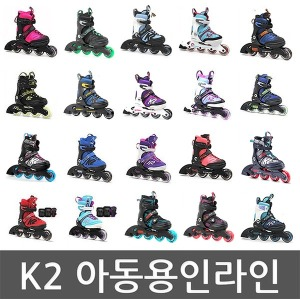정품 K2인라인스케이트 K2 아동용 인라인 신상품 검필