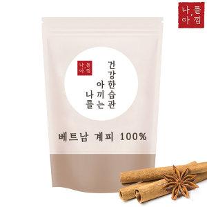 계피가루 시나몬파우더 2kg (1kg+1kg)