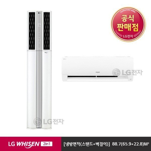 매립배관/기본설치비무료  LG WHISEN 에어컨 2IN1 FQ20DADWA2M