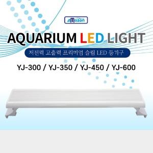 아마존 수족관용 LED등커버 YJ-600