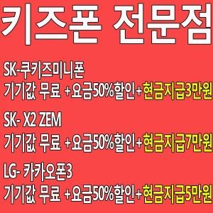 SK 키즈폰 쿠키즈미니 SB-190 위치추적 스마트워치