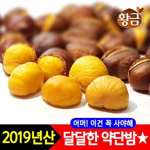 황금 약단밤 약밤 2019년산 1kg (특A급)