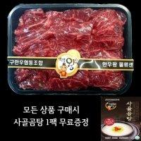 한우왕 한우 갈비살 1등급 300g 소고기 소갈비살