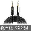 오디오케이블 스테레오 5M 3.5mm 잭 AUX 음향 차량용
