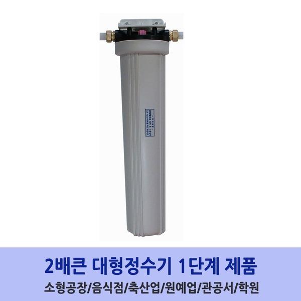 2배큰정수기 1단계정수 지하수정수기 공장/축산/원예
