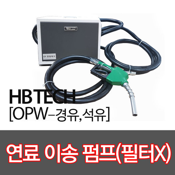 경유석유이송펌프(필터X)/유류이송펌프세트/주유건