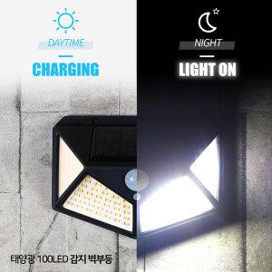 태양광 100LED 벽부등/동작감지 센서등 현관입구 조명