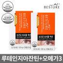 눈건강트리플액션 루테인지아잔틴 오메가3 2박스 2개월