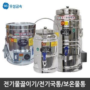 우성금속 전기 물끓이기 보온 보냉 전기국통 스텐모음