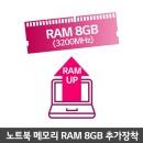 17그램 전용 램 8GB 램 추가