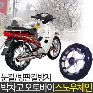 오토바이 박차고 스노우 타이어 체인 눈길미끄럼방지