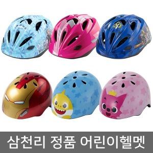 New 삼천리 어린이헬멧 모음 아동용헬멧 자전거헬멧