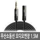 오디오 연장선 1.5m 스테레오케이블 3.5mm AUX 이어폰