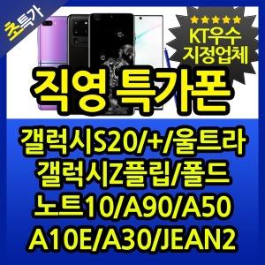 KT공식점/삼성갤럭시전기종특가판매/A31/역대급혜택