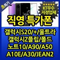 KT본사/갤럭시S20/노트10/Z플립/폴드/A90/A50/JEAN2