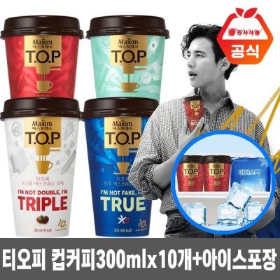 맥심 티오피 컵커피300ml 10개+아이스포장(선택)