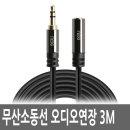 오디오 연장선 3m 스테레오케이블 3.5mm AUX 이어폰