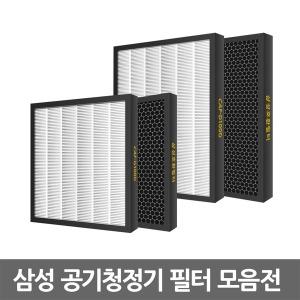 삼성 공기청정기 필터 호환 블루스카이3000 5000 7000