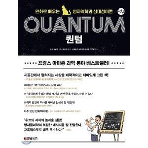 퀀텀 : 만화로 배우는 양자역학과 상대성이론  로랑 셰페르