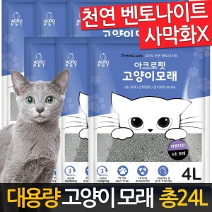 고양이모래 천연밴토나이트 프리미엄 라벤더향 6개 24L