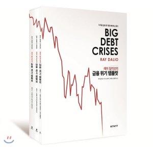 레이 달리오의 금융 위기 템플릿 : 다가올 금융 위기를 대비하는 원칙  레이 달리오