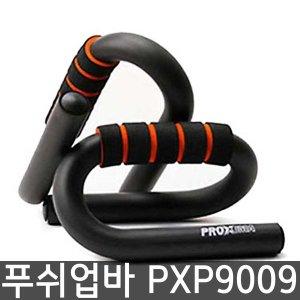 프록시마 풋샵바 PXP-9009 팔굽혀펴기 푸쉬업바