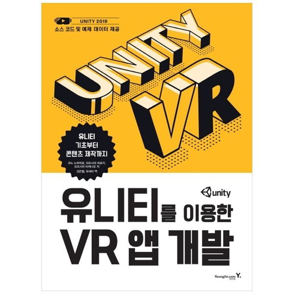 영진닷컴  유니티를 이용한 VR 앱 개발:유니티 기초부터 콘텐츠 제작까지 유니티를 이용한 VR앱개발