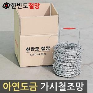 철조망 가시철조망 울타리 방범용 군대담장 담장용품