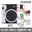 미니90 폴라로이드/카메라 /블랙/+필름 2P+케이스+2종
